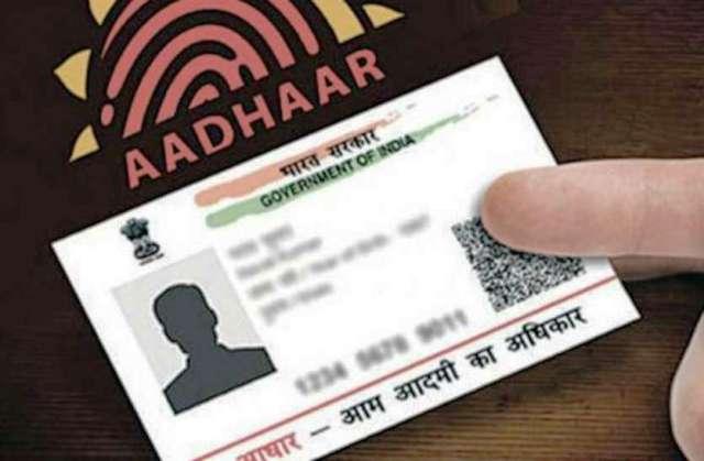 Adhar Card Change