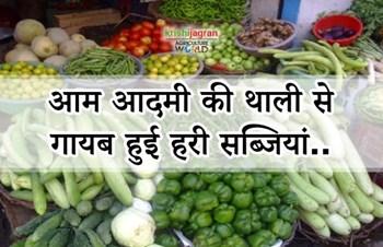 मंडियों में पसरा सन्नाटा, आम आदमी की थाली से गायब हुई हरी सब्जियां