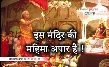 हिमाचल की देवभूमि में बसा अनोखा मंदिर !