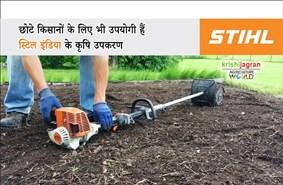उन्नत खेती को समर्पित हैं स्टिल इंडिया के कृषि उपकरण