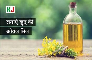 सरसों का तेल निकालने की लगाएं छोटी मिल, महज़ इतने रुपये में करें शुरू