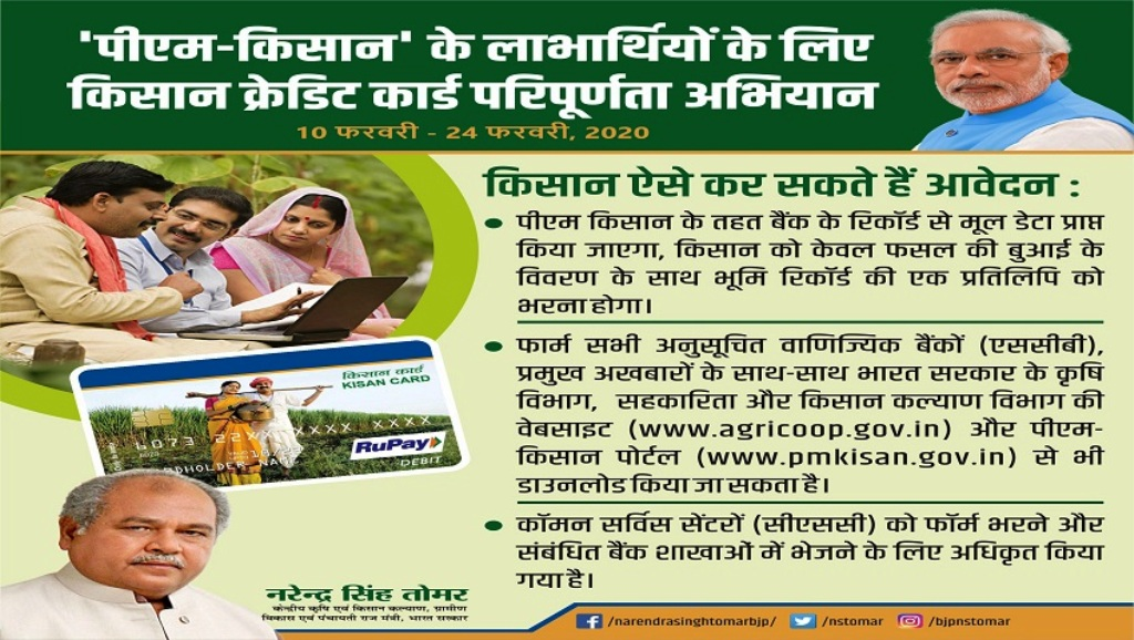 PM-Kisan samman nidhi scheme Ministry of Agriculture