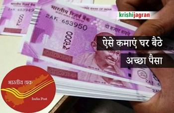 सिर्फ 5 से 10 हजार रुपये देकर लें डाकघर की फ्रेंचाइजी, घर बैठे ये काम करके कमाएं पैसा