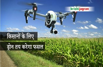 ड्रोन से देख सकेंगे खेत की भाग्यरेखा, बेहतर फसल का कर पाएंगे चुनाव