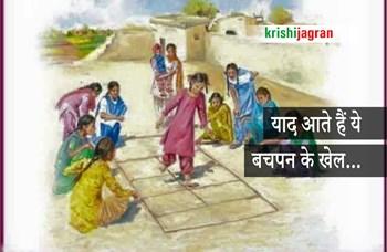 गावों में खेले जाते थे कभी ये खेल, आज हैं बस यादों में...