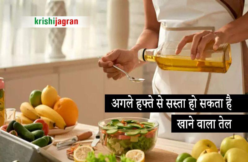 इतने रुपये सस्ता खरीद सकेंगे खाने का तेल, जानिए क्यों?