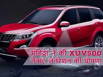 महिंद्रा ने की XUV500 नेक्स्ट जेनरेशन की घोषणा, जानिए क्या होगी खास फीचर्स