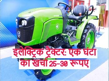 इलेक्ट्रिक ट्रैक्टर: देश का पहला इलेक्ट्रिक ट्रैक्टर, किसानों को महज इतने रुपए की कीमत में मिलेंगे