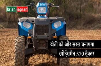 Sportsman 570 Tractor: भारतीय बाजार में लॉन्च हुआ Polaris का खास ट्रैक्टर, जानें खासियत