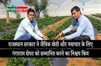राजस्थान सरकार ने जैविक खेती और नवाचार के लिए गंगाराम सेपट को सम्मानित करने का निश्चय किया