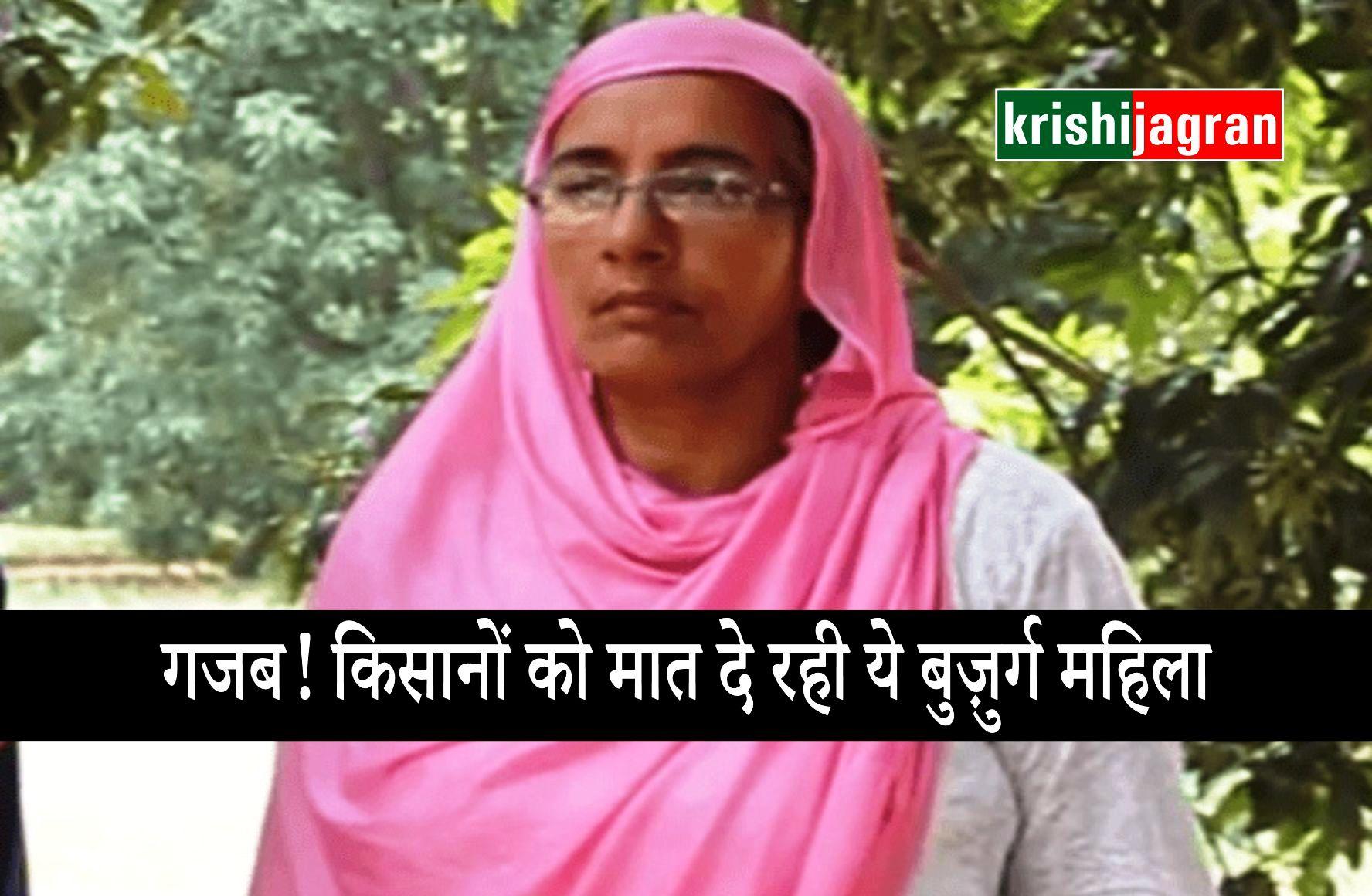 बचपन के सपने को शादी के बाद किया पूरा, जैविक खेती कर बनी महिला किसान