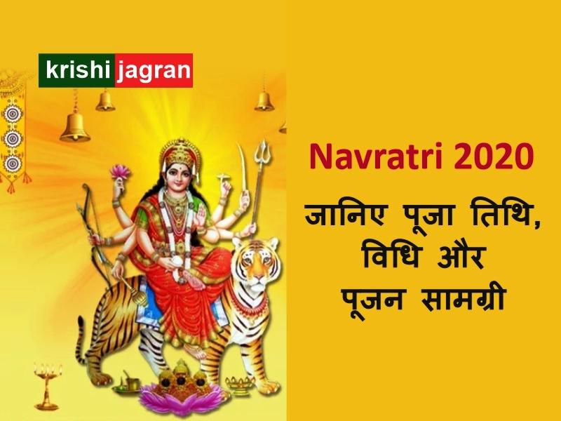 Navratri 2020: जानिए पूजा तिथि, विधि और पूजन सामग्री