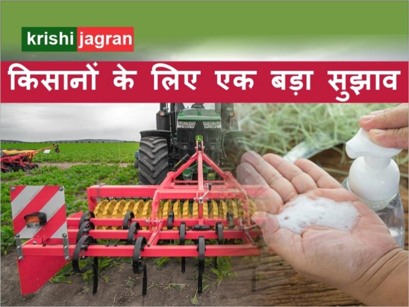 Advice to farmers: कृषि यंत्रों को जरूर करें सैनेटाइज़, नहीं तो होगा भारी नुकसान