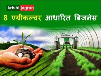 ऐसे 8 Agriculture Business Ideas जिन्हें कम लागत में शुरू कर कमा सकते हैं बेहतर मुनाफा