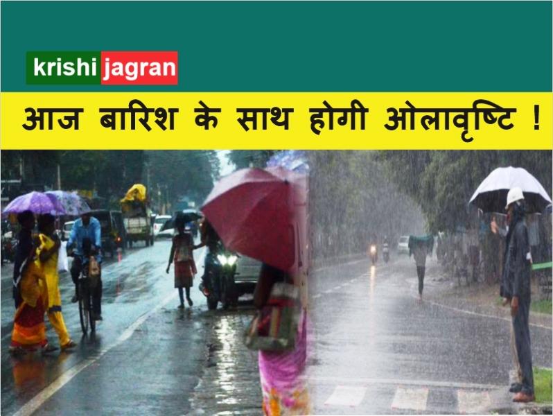 देश के कुछ इलाकों में तेज बारिश के साथ ओलावृष्टि होने की संभावना !