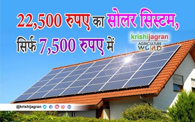 सब्सिडी योजना: राज्य सरकार सिर्फ 7500 रुपए में दे रही है, 22,000 रुपए का सोलर पैनल