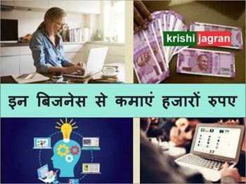 हर महीने कमाने हैं 30 हजार रुपए, तो ये 5 बिजनेस करें शुरू
