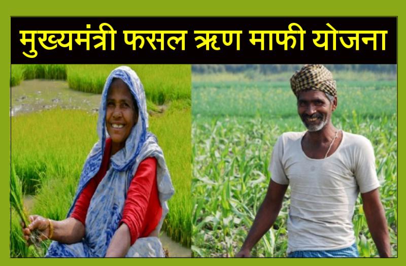 राष्ट्रीय और सहकारी बैंकों के द्वारा किसानों को दिए हुए कर्ज माफ़ करें- हरियाणा कांग्रेस अध्यक्ष