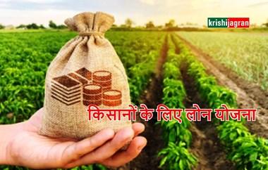 Mukhyamantri Krishak Udyami Yojana: किसानों को मिल रहा 50 हजार रुपए से लेकर 2 करोड़ रुपए तक का लोन