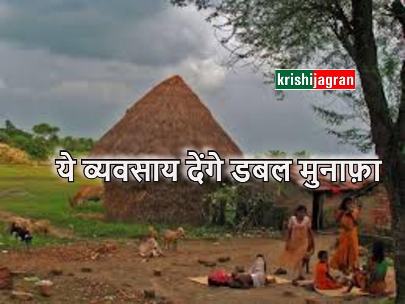 गांव में रहकर शुरु करें ये 5 व्यवसाय, होगी लाखों रुपए की कमाई