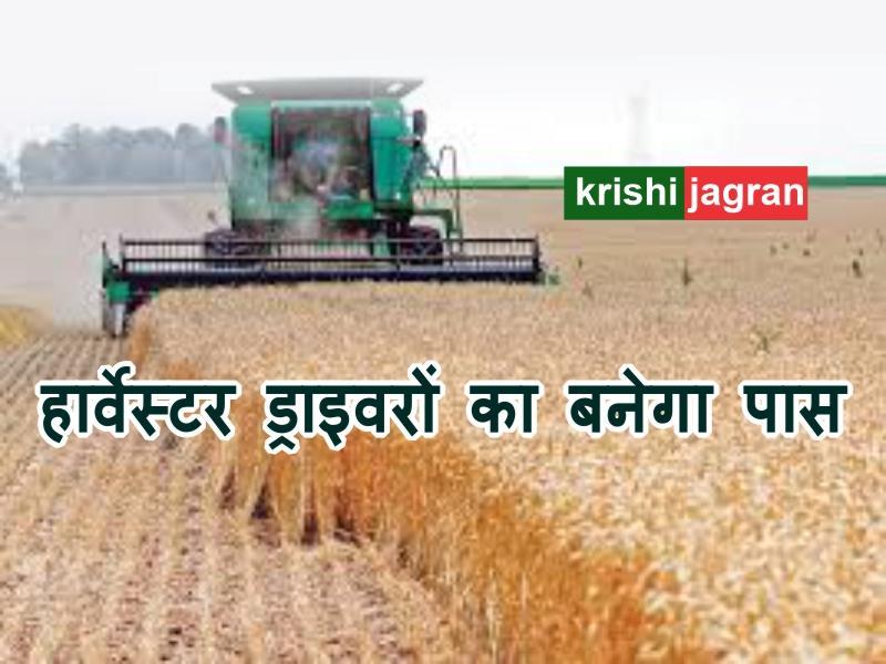 Wheat harvesting: इन राज्यों के हार्वेस्टर ड्राइवरों को मिलेगा पास