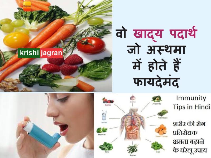 वो फल, सब्जियां और हाई फाइबर वाले खाद्य पदार्थ जो अस्थमा में होते हैं फायदेमंद