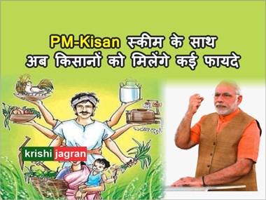 किसानों के लिए बड़ी खबर! PM-Kisan स्कीम के साथ अब किसानों को मिलेंगे लाखों रुपये के 3 फायदे