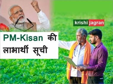 PM-Kisan की पहली किस्त इस सप्ताह जारी होगी, ऐसे भुगतान विवरण और लाभार्थी स्थिति की जांच करें