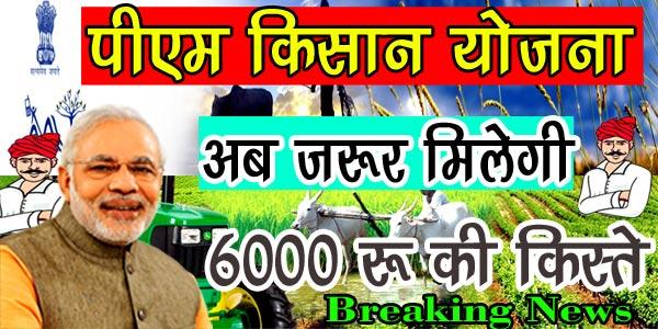खुशखबरी ! PM-किसान सम्मान निधि स्कीम का करोड़ों किसानों को मिला फायदा, अगर नहीं मिला पैसा तो यहां करें शिकायत