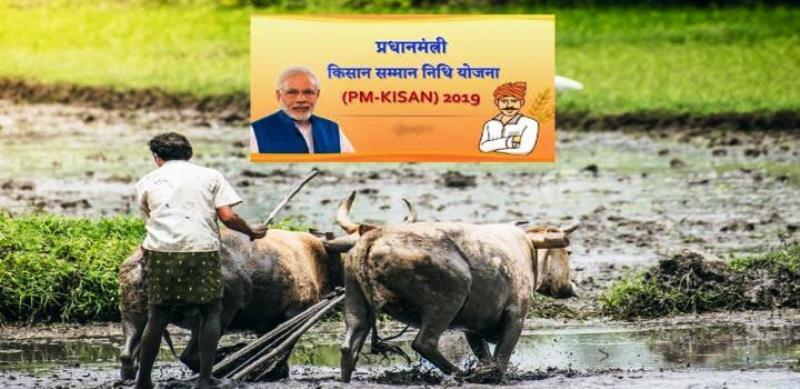 PM-Kisan Yojana : 3.34 अरब रुपए से भेजी गई चौथी किस्त, पांचवीं भेजने की है तैयारी