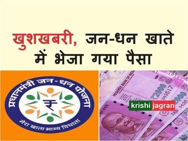 Jan Dhan Accounts: मोदी सरकार ने 20 करोड़ जन-धन खाते में भेजे 500 रुपए, इस नंबर के आधार पर आएगी बारी