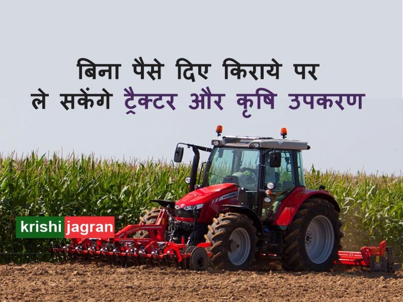 TAFE: किसान बिना पैसे दिए किराये पर ले सकेंगे ट्रैक्टर और कृषि उपकरण