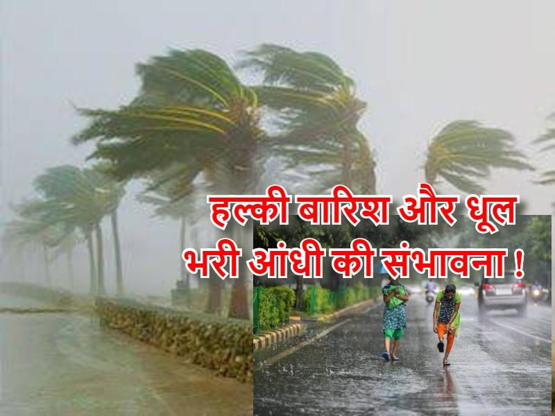 देश के इन हिस्सों में बारिश के साथ धूल भरी आंधी की संभावना !