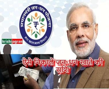 PM Jan-Dhan Yojana: जन-धन खाते से निकालना है रुपए, तो इन 4 आसान तरीकों को अपनाएं