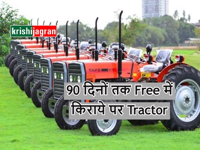 बड़ी खबर ! यूपी, राजस्थान और तमिलनाडु के किसानों को Free में किराये पर Tractor देगी TAFE कंपनी