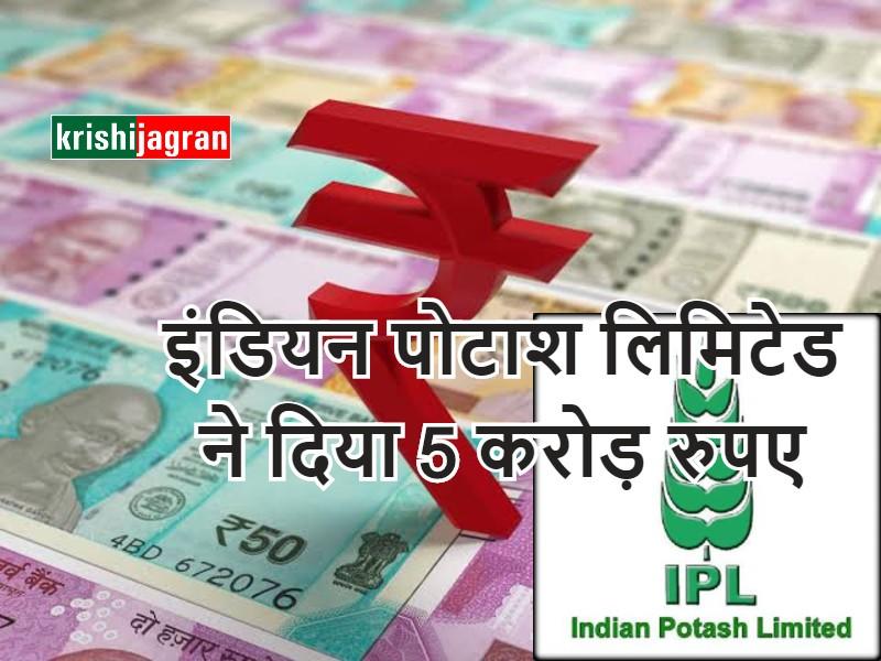 इंडियन पोटाश लिमिटेड ने प्रधानमंत्री संरक्षण कोष में दिया 5 करोड़ रुपए का योगदान