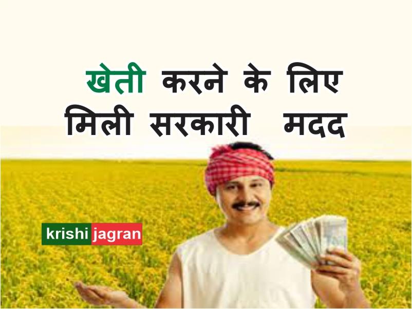 Government Scheme:  किसानों को खेतीबाड़ी के लिए मिली 62 हजार करोड़ रुपए की मदद, जानिए क्या है योजना