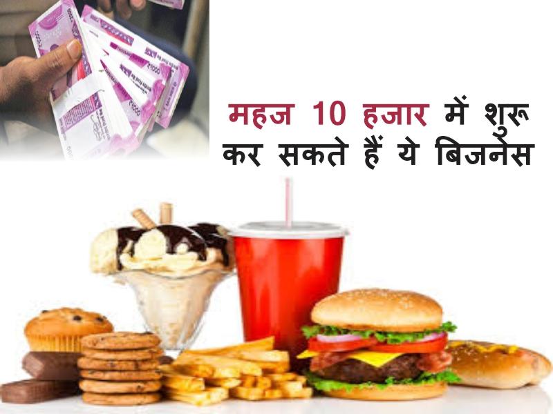 Business Idea: सिर्फ 10 हजार रुपए में शुरू करें ये बिजनेस, कमाएं लाखों का मुनाफ़ा