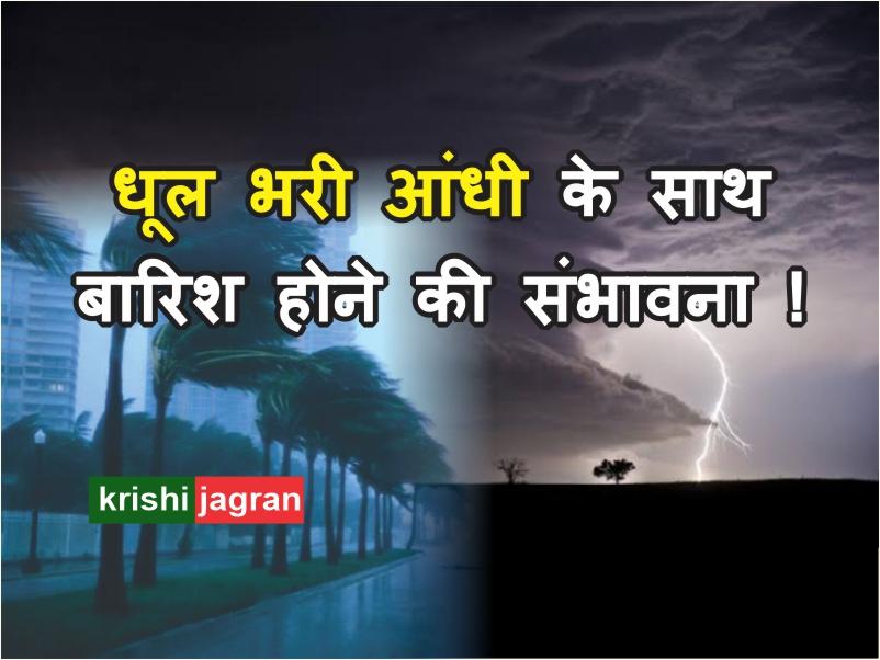 दिल्ली, हरियाणा और उत्तरप्रदेश समेत इन राज्यों में धूल भरी आंधी के साथ बारिश होने की संभावना !