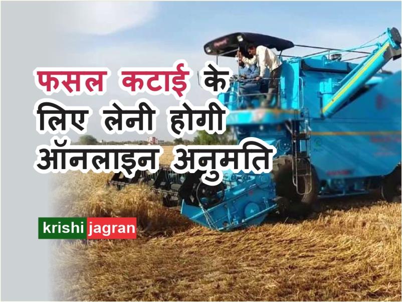 लॉकडाउन में फसल कटाई के लिए लेनी पड़ेगी कृषि उप निदेशक से ऑनलाइन अनुमति