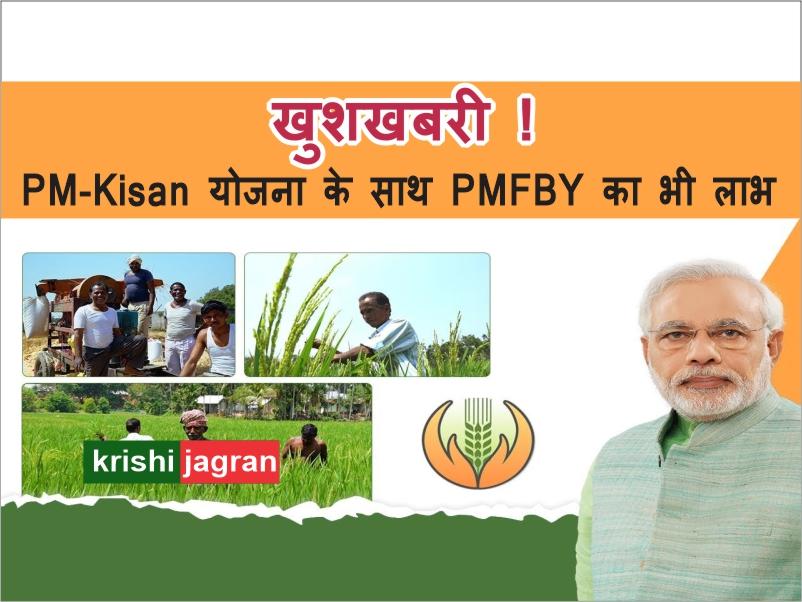 किसानों को डबल गिफ्ट: PM-Kisan योजना के साथ PMFBY का भी फायदा, जारी हुए 1,000 करोड़ रुपए