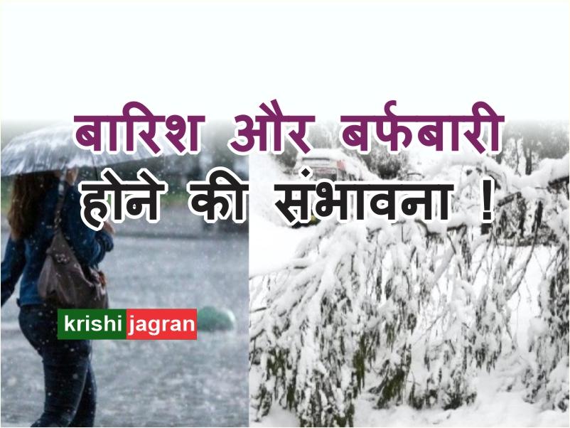 उत्तर भारत के इन इलाकों में होगी गर्जन के साथ प्री-मॉनसून बारिश