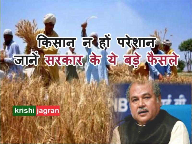 किसानों के लिए सरकार ने लिए ये बड़े फैसले, लॉकडाउन से नहीं होगी कोई समस्या