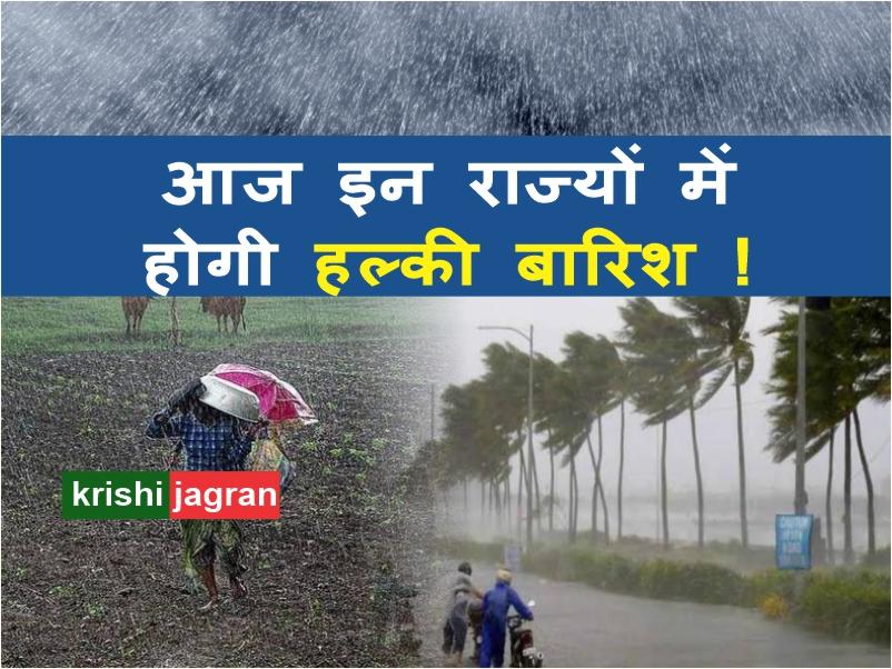 Weather Update: देश के इन हिस्सों पर गर्जना के साथ बारिश होने की संभावना!