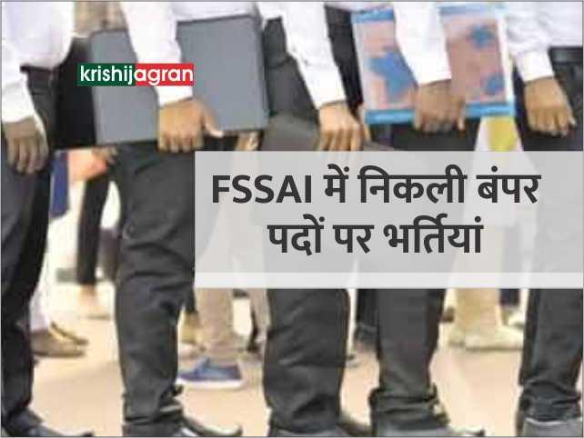 FSSAI Recruitment 2020: इन पदों पर निकली भर्तियां, इस लिंक द्वारा 20 अप्रैल से पहले करें आवेदन