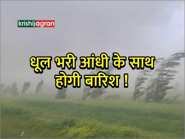 उत्तर भारत के इन हिस्सों में धूल भरी आंधी के साथ होगी बारिश,  तापमान में भी वृद्धि होने की संभावना !
