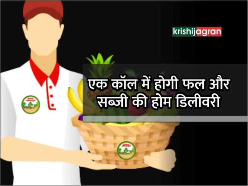 Vegetable Home Delivery: सील इलाकों के लोग फोन करके घर मंगाए फल और सब्जी, ये रही नंबरों की लिस्ट