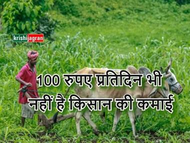 75 रुपए प्रतिदिन की कमाई में कैसे जीवनयापन करें किसान?
