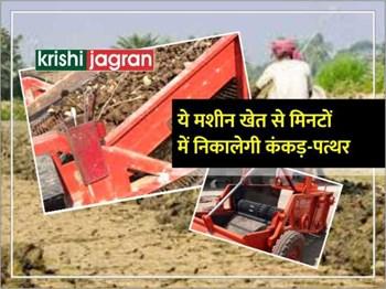 स्टोन पिकर मशीन 2 घंटे में निकालेगी खेत के कंकड़-पत्थर, जानें क्या है इसकी खासियत