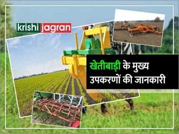 खेतीबाड़ी को सरल बनाते हैं ये मुख्य कृषि उपकरण, जानिए इनकी खासियत और कीमत